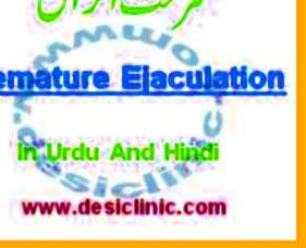 premature ejaculation ayurvedic treatment